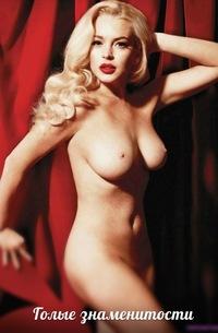 Голые секси знаменитости фото 507-36