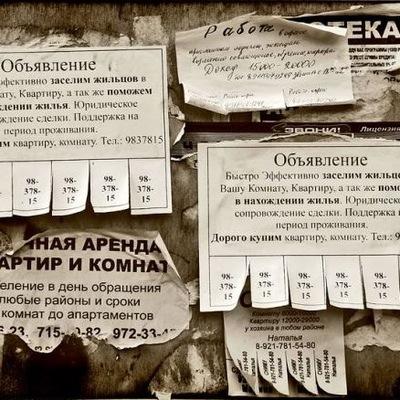 Бесплатная доска объявлений тучково инфо-цес газета дать объявление по интернету