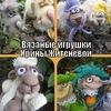 Интерьерные Игрушки от Ирины Житенёвой