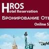 HROS бронирование отелей, туризм, путешествия.