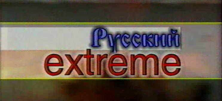Русский экстрим (Первый канал, декабрь 2002) Египет. Дайвинг. Час...