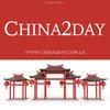 Визы в Китай•Языковые курсы•Университеты Китая