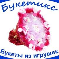 Букетикс Красноярск