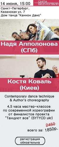 СПб. 14 июня. Мастер-классы. Contemporary