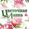 Lavka Tsvetochnaya