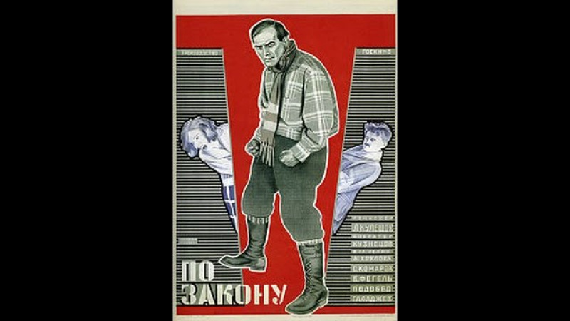 По закону / By the Law (1926) фильм смотреть онлайн
