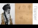 Основы Рисования ГОЛОВЫ / Как нарисовать ПОРТРЕТ?
