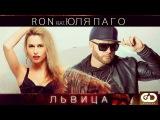 Ron &amp Юля Паго - Львица (Премьера 2015)