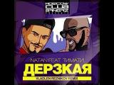 Natan feat. Тимати – Дерзкая (Vladlen Reznikov Remix)  Vocal Electro House, Club House 2015
