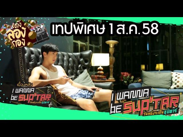 แก๊งลองกอง (รายการพิเศษ) - I Wanna Be Sup'tar วันหนึ่งจะเ