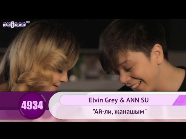 Elvin Grey ANN SU - Ай-ли, жанышым | HD 1080p