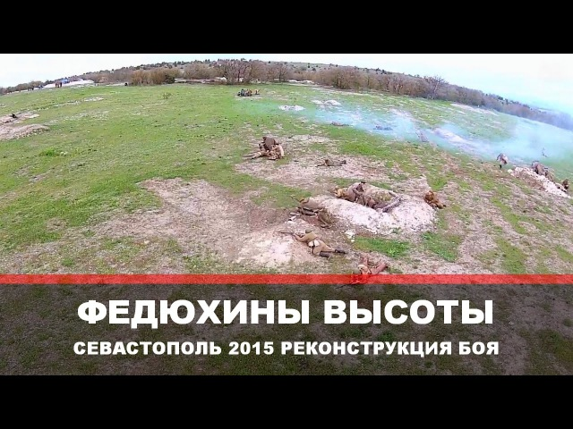 Реконструкция боя за Федюхины высоты Севастополь 2015
