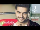 Nassif Zeytoun - Adda W Edoud [Lyric Video] / ناصيف زيتون - قدا وقدود