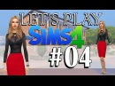 Let's Play| Sims 4| Sex and the city| #04 Настоящий бармен