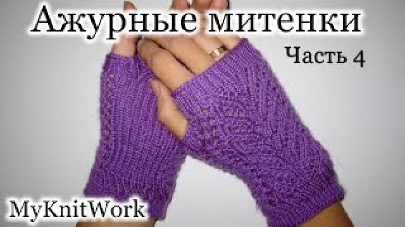 Вязание спицами Вяжем ажурные митенки Knitting fishnet fingerless gloves Часть 4