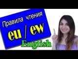 Правила чтения. Диграф EU и EW. Английский Онлайн. Произношение.