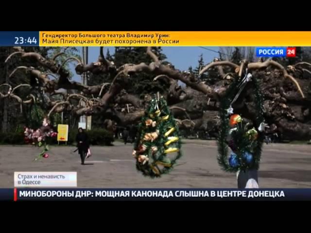 Страх и ненависть в Одессе. Фильм 2. Специальный репортаж Анны Афанасьевой