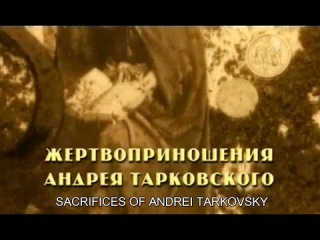 Sacrifices of Andrei Tarkovsky (2012) / Жертвоприношения Андрея Тарковского