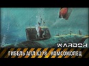 Гибель Атомной подлодки К 278 Комсомолец The death of K 278 Komsomolets Wardok