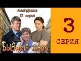 Бывшая жена 3 серия из 12 мелодрама, сериал