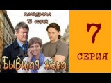 Бывшая жена 7 серия из 12 мелодрама, сериал