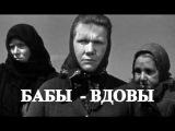 Виталий Теринг = Бабы-вдовы = ШАНСОН