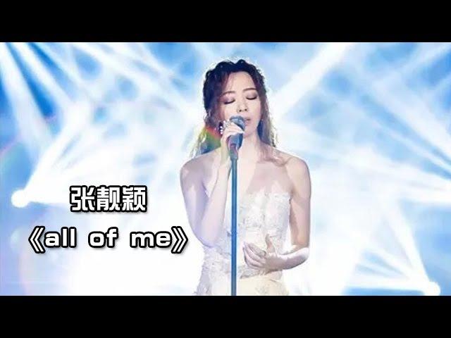 张靓颖 《All of Me》-《我是歌手 3》第九期单曲纯享 I Am A Singer 3 EP9 Song: Jane Zhang Performance【湖南卫视官