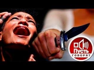 УЖАСНАЯ ИСТОРИЯ ►АКТЕР УБИЛ ГАДАЛКУ ЗА ИЗМЕНУ ЖЕНЫ! Пусть Говорят 'Без вины виноватый'