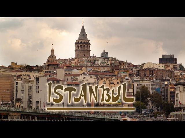 Стамбул/Istanbul - город контрастов. Путешествие в Стамбул (Турция)