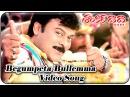 Shankar Dada M B B S Begumpeta Bullemma Video Song Chiranjeevi Sonali Bendre