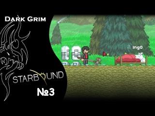 Играем в Starbound №3 - Вылет за вылетом