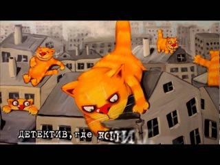 Роман Матроскин представляет первую в мире серию детективов, где кошки умнее людей