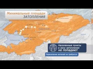 Проект Верхне-Нарынского каскада ГЭС в Киргизии