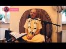 Бхакти Вигьяна Госвами - БГ 18.66 Предаться Кришне