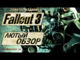 Fallout 3 - Лютый Обзор (от Rekoshet ex)