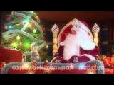 Поздравление от Деда Мороза специально для вашего ребенка