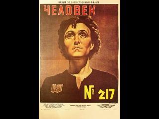 Человек №217 (1944) Редкий худ. фильм Михаила Ромма о войне