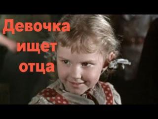 Детский фильм,  ДЕВОЧКА ИЩЕТ ОТЦА, СССР 1959, Беларусьфильм, детские фильмы СССР