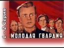 Молодая гвардия 1948 1 - 2 Серия