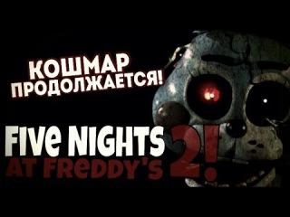 Five Nights at Freddy's 2 - ПРОДОЛЖЕНИЕ КОШМАРА!