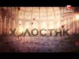 Холостяк - 5 Сезон - Анонс передачі від 3 квітня 2015. Канал СТБ, Україна