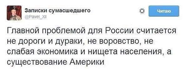 России стоит сосредоточиться на развитии экономики, а не на демонстрации военной силы, - Керри - Цензор.НЕТ 4892