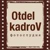 Фотостудия Otdelkadrov