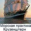 Морская практика - Крузенштерн