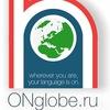 Onglobe.ru - English Universe School