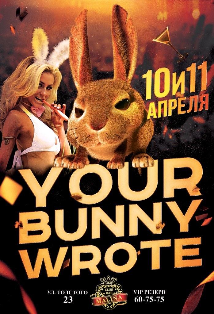 Афиша Улан-Удэ 10 и 11 апреля YOUR BUNNY WROTE