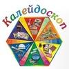 Калейдоскоп - Все для хобби и канцтовары