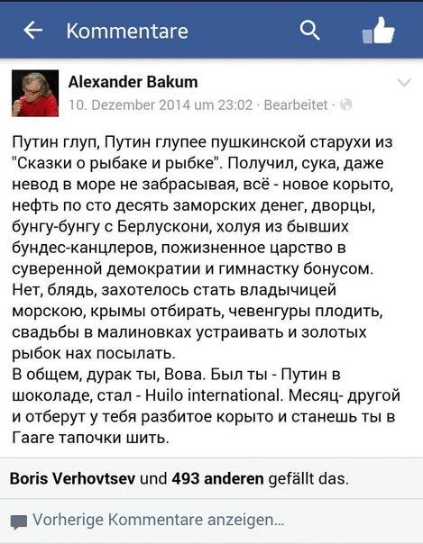 Меркель - Путину: Нужно содействовать территориальной целостности Украины - Цензор.НЕТ 9958