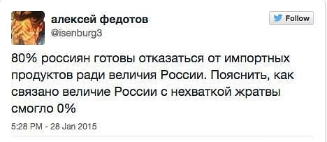 Вице-премьер РФ Шувалов рассказал, когда россиян перестанут наказывать запретом продуктов за санкции Запада - Цензор.НЕТ 2989