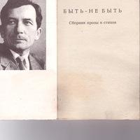 Анкета Иван Предеслайпа